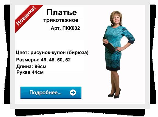 юбки россия оптом: